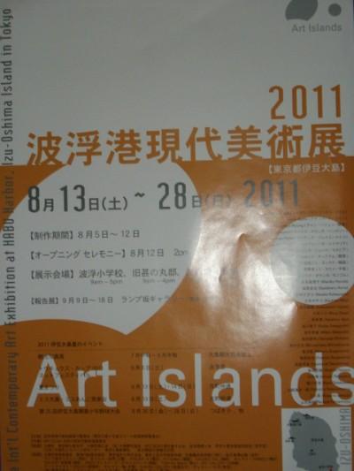 2011.8.23