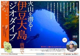 izu-oshima